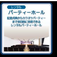 記念式典からカラオケパーティーまで多目的に活用できる レンタルパーティーホール